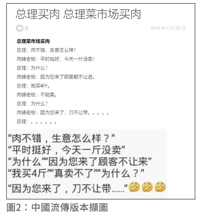 大陆网站也曾流传嘲讽中国总理李克强跟肉摊摊主的虚构对话。(截自台湾事实查核中心调查报告网页)