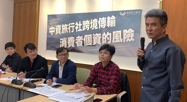 """台湾民间团体质疑,台湾最大的网路旅行社""""易游网""""背后有中资和中国籍董事。易游网董事长则突然现身记者会澄清。(记者夏小华摄)"""