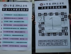 在台湾,公民监督国会联盟公布立法院二零一四年度代表字「同」。(夏小华摄)