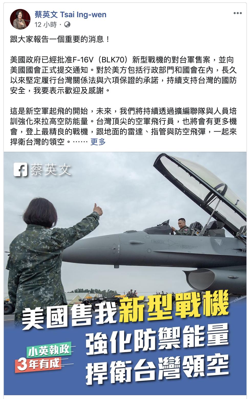 """蔡英文21号在脸书表示,F-16V加入,是""""台湾新空军起飞的开始""""。(摘自蔡英文脸书)"""