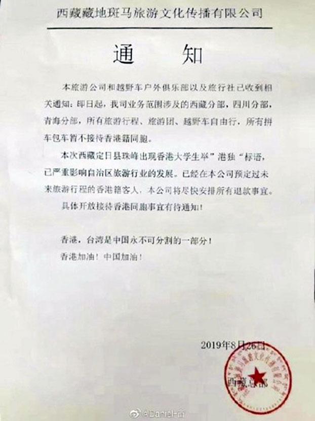 网传有中国大陆旅行社称收到公文暂停接待香港籍同胞进入西藏地区。(取自网路)
