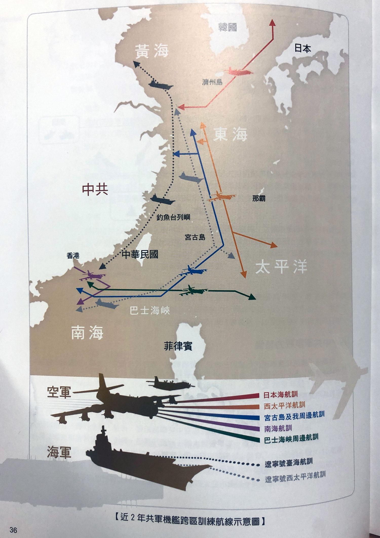近两年共军机舰跨区训练航线示意图。(记者夏小华摄)