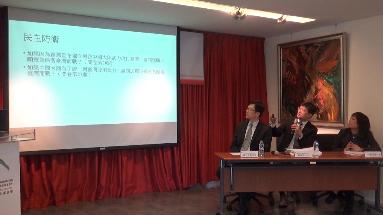 """台湾民主基金会16日发布""""2020台湾民意价值与治理""""民调。(记者夏小华摄)"""