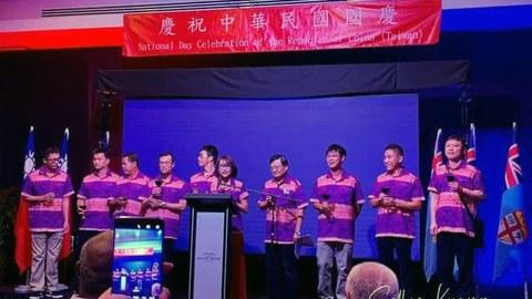 台湾10月8日在斐济举行国庆酒会。(吕姓台商提供)