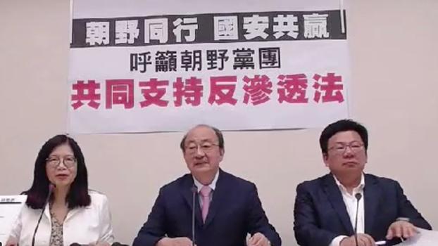 民进党团25日公布《反渗透法》草案(民进党团脸书)