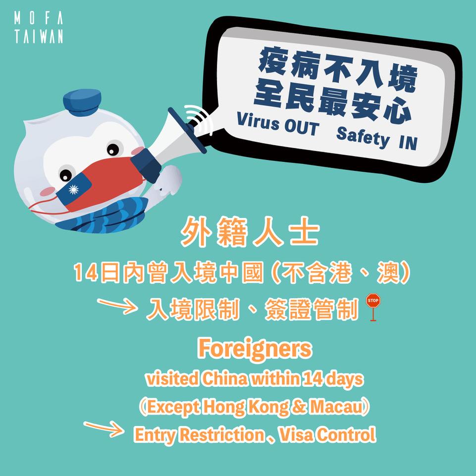因应新型冠状病毒疫情扩散,台湾祭出多项入境管制。(中华民国外交部脸书)
