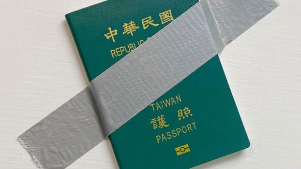"""外传菲国对台湾祭出旅游禁令理由之一是""""中华民国护照""""上无法辨识往来中国的纪录。(中华民国外交部脸书截图)"""