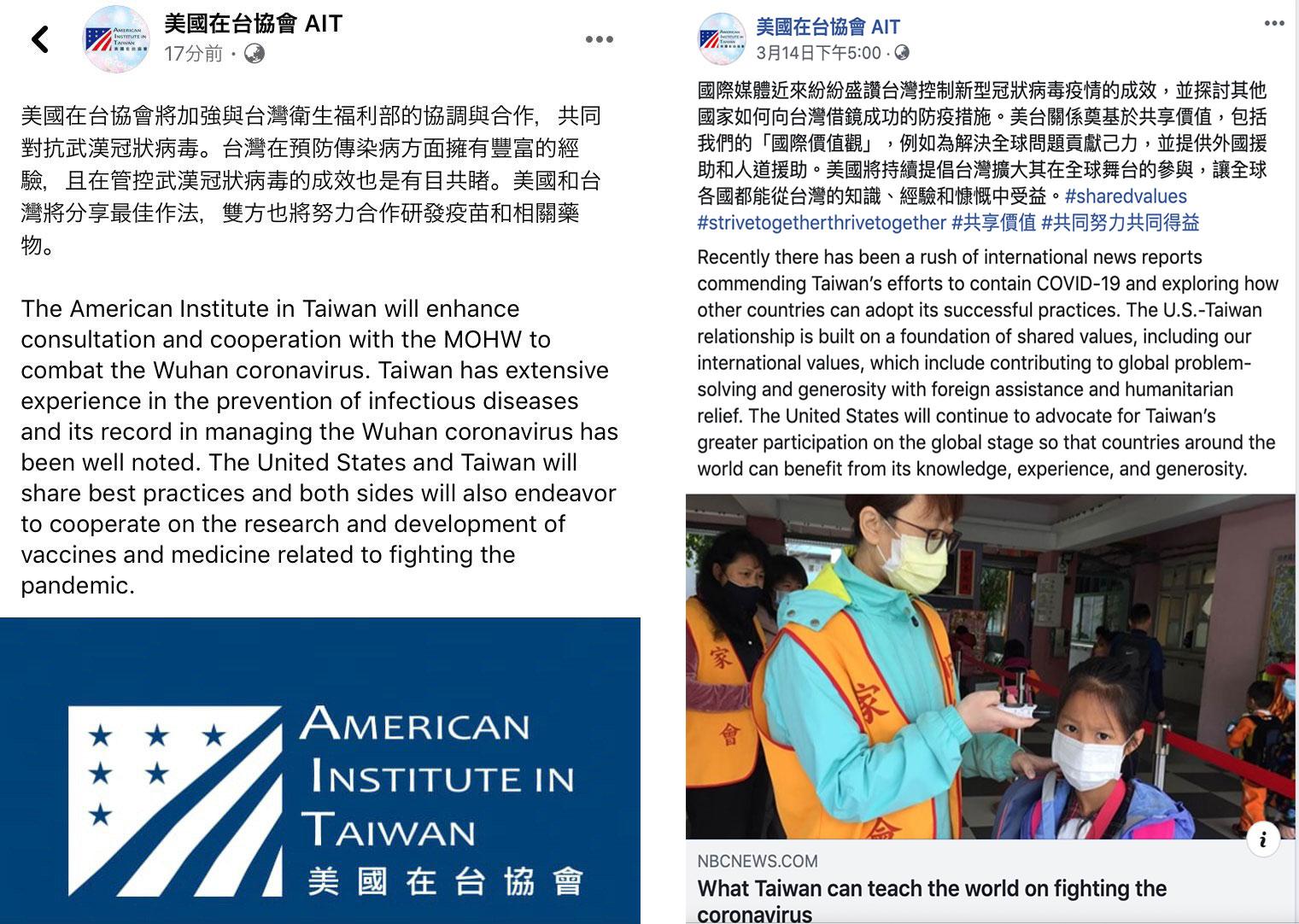 左图:美国在台协会(AIT)15日在脸书指出,AIT将加强与台湾共同对抗武汉冠状病毒,双方也将努力合作研发疫苗和相关药物。(AIT脸书);右图:美国在台协会(AIT)在脸书称许台湾防疫成果。(AIT脸书)