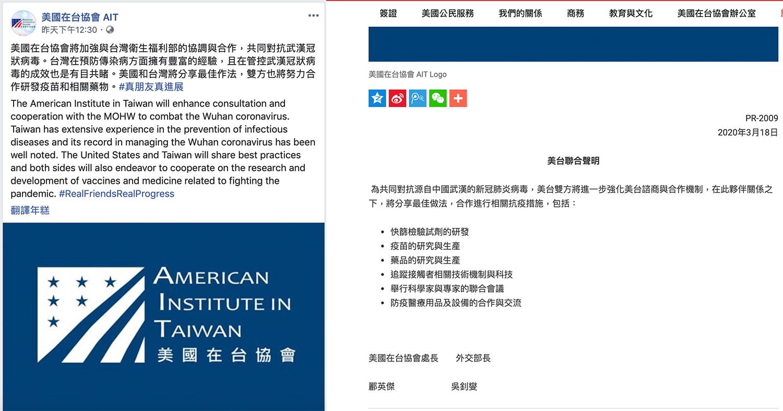 左图:AIT脸书宣布台美共同签署《台美防疫伙伴关系联合声明》。(美国在台协会脸书);右图:AIT宣布台美共同签署《台美防疫伙伴关系联合声明》。(美国在台协会官网)