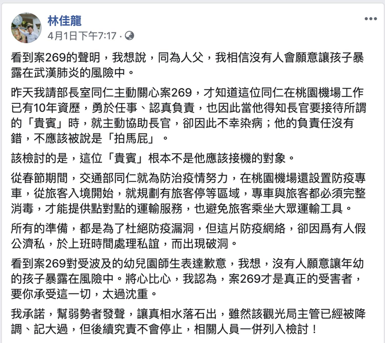 """交通部长林佳龙表示,接机基层员工染疫,是""""负责任""""并非""""拍马屁""""!(林佳龙脸书)"""