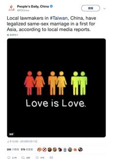 """中国官媒人民日报在海外版以英文推文称""""中国台湾地方议员通过同性婚姻合法,是亚洲第一""""。(截自推特)"""