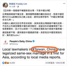 时代力量党立委林昶佐脸书批判人民日报。(截自推特)