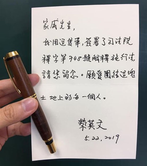 蔡英文五月将签署同性婚姻专法的笔,赠送给推动婚姻平权运动30多年的祁家威。(翻摄自脸书台湾同志谘询热线协会)