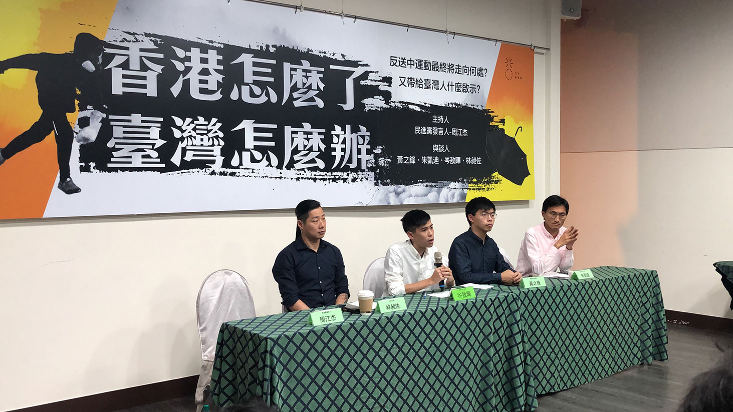 香港立法会议员朱凯迪(右一)、香港众志秘书长黄之锋(右二)、学联前副秘书长岑敖晖(左二)、台湾时代力量党立委林昶佐(左)4日在台北一场论坛,回应林郑月娥宣布撤回《逃犯条例》。(记者夏小华摄)