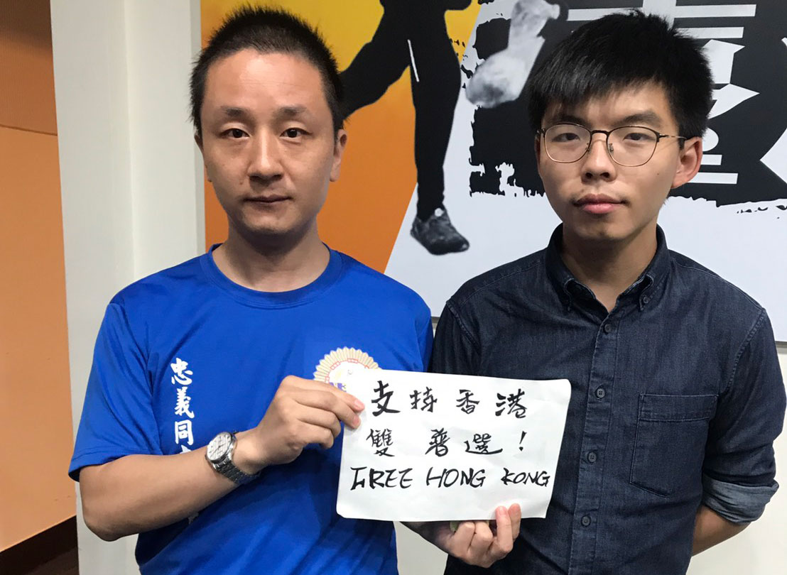 滞台中国大陆异议青年温起锋(左)声援香港反送中,在会后要求和黄之锋(右)合影。(温起锋提供)
