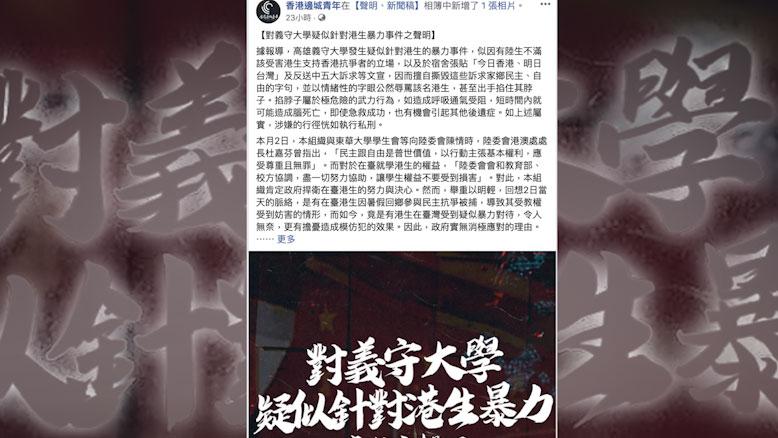 在台港生边城青年脸书发布义大港生遭陆生施暴讯息。(摘自脸书)