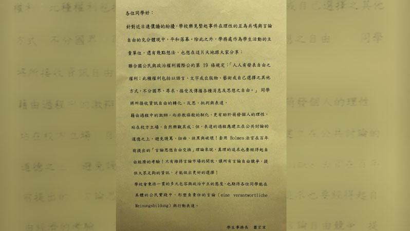 东吴大学学务长在连侬墙贴文。(记者夏小华摄)