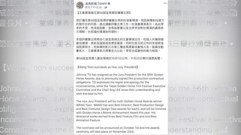 金马影展脸书公布第56届金马奖评审团主席、香港导演杜琪峰请辞,由台湾导演王童接任。(截自金马影展脸书)