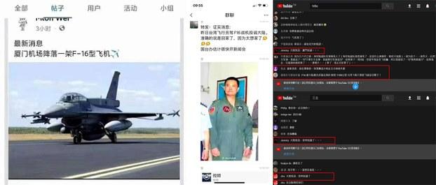 中国大陆网军称台湾失联F-16飞官投共,遭台湾严烈谴责是造谣的假新闻。(截自网路)