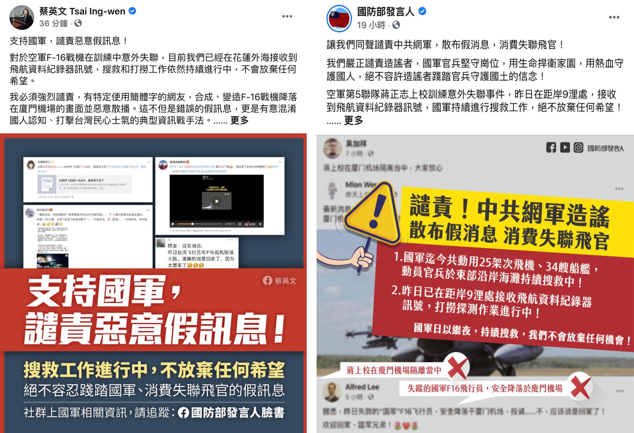 """左图:蔡英文脸书谴责中国网军恶意散播不实假新闻,谎称台湾F-16飞官""""投共""""。(蔡英文脸书);右图:台湾国防部脸书谴责,中国网军恶意散播不实假新闻,谎称台湾F-16飞官""""投共""""。(蔡英文脸书)"""