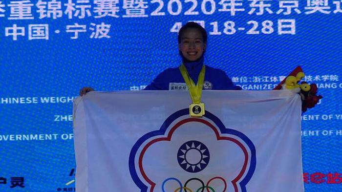 2019亚洲举重锦标赛,台湾选手郭婞淳获得女子五十九公斤级总和项目金牌。(台湾的教育部体育署网页、举重协会提供)