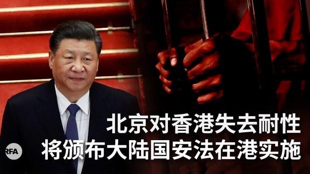北京强推大陆国安法在港实施(自由亚洲电台制图)