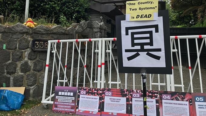 中国驻温哥华领事馆前有三百多人抗议香港国安法 (温支联提供)