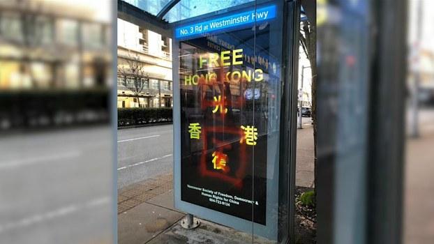 大温哥华地区的列治文市的挺港广告遭人恶意涂鸦 (脸书图片)