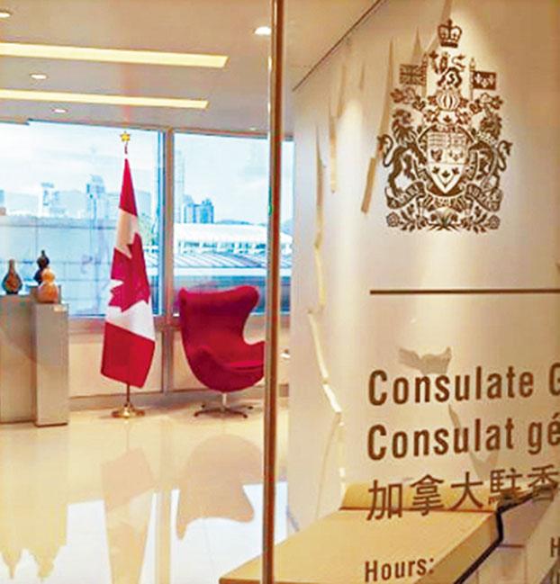 加拿大驻香港总领事馆(图源:facebook/@CanadaaHKetMa)