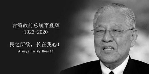 台湾的前总统李登辉7月30号因病在台北逝世,享耆寿98岁。