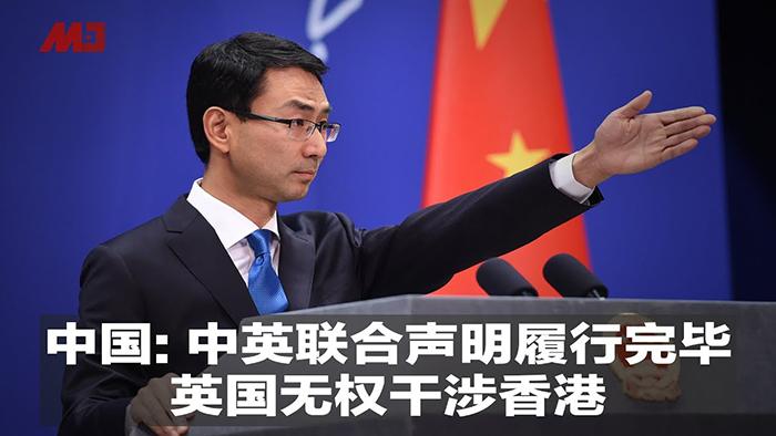 2019年7月1日,中国外交部称中英联合声明履行完毕,英国无权干涉香港。(明镜视频截图)