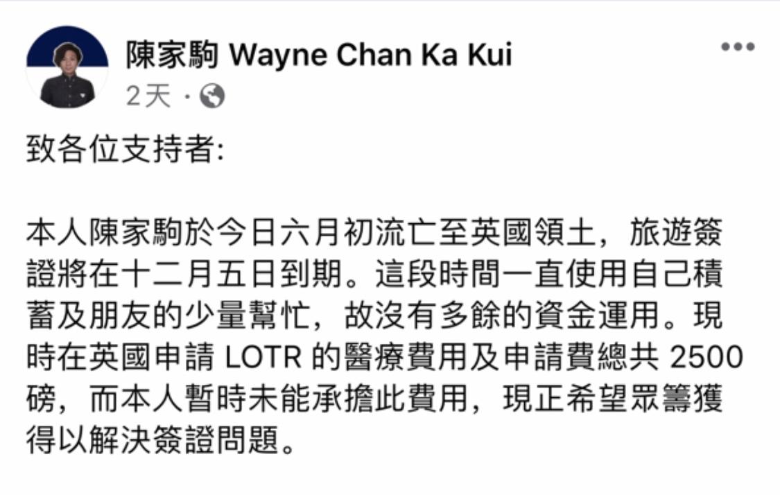 """陈家驹在2020年11月26日对自身情况的说明,并表示希望进行众筹。(来自陈家驹""""脸书"""")"""