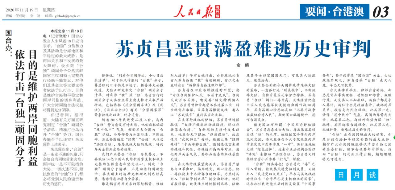 """日前香港大公报报道,中共正拟定""""台独""""顽固分子清单,之后官方媒体连续几天点名台湾行政院长苏贞昌,展开一连串疯狂人身攻击。"""