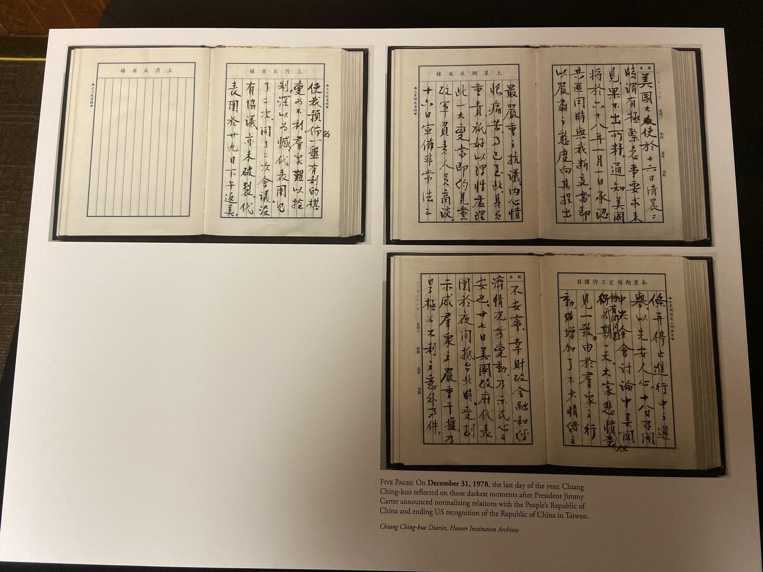 蒋经国在美国通知将与北京建交、与台湾断交当晚的日记影印本。(王允摄影)