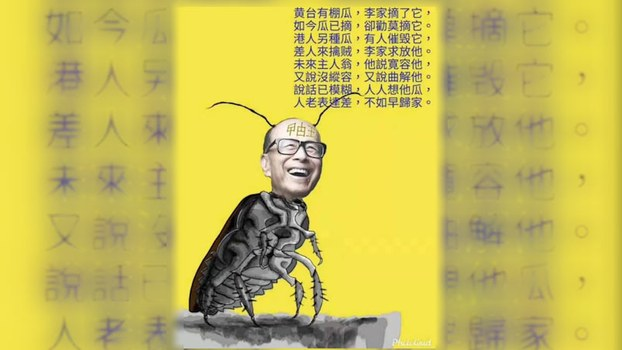 """中国共产党在香港的主要外围组织,身兼工联会理事长的港区全国人大代表吴秋北讥讽李嘉诚教坏年轻人,指其为""""曱甴王""""。 (脸书截图)"""