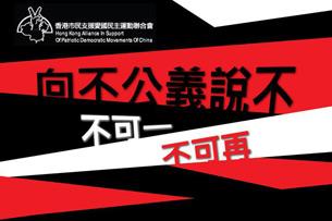 """图片: 香港支联会将在新年前夜发起""""向不公义说不""""的新年火炬活动 。 (支联会提供/记者心语)"""