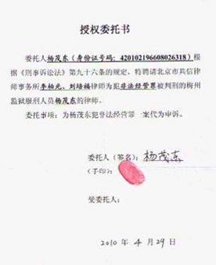 图片:郭飞雄授权律师的委托书。(维权网/丁小)