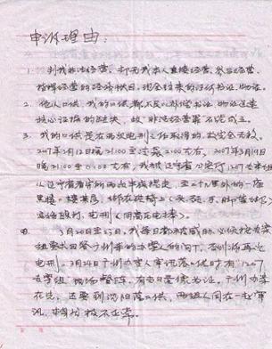 图片:郭飞雄狱中手写的申诉书(维权网/丁小)