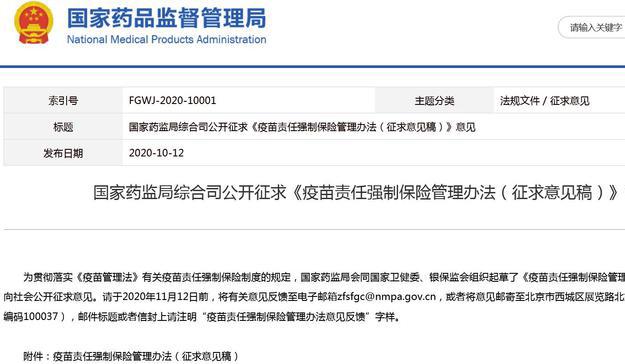 中国国家药监局会同卫健委、银保监会组织起草的《疫苗责任强制保险管理办法(征求意见稿)》截图(Public Domain)