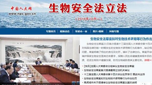 中国第十三届全国人大常委会第二十二次会议表决通过了生物安全法(中国人大网)