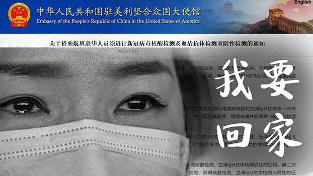 去中国要双阴证明 很多人有家不能回(自由亚洲电台制图)