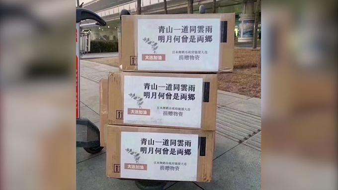 日本舞鹤发往中国大连的医疗捐赠物品箱上粘贴的中国古典诗词(华尔街见闻微博)