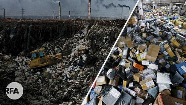 """""""双十一""""的副作用:包装垃圾给环境带来重负(自由亚洲电台制图)"""