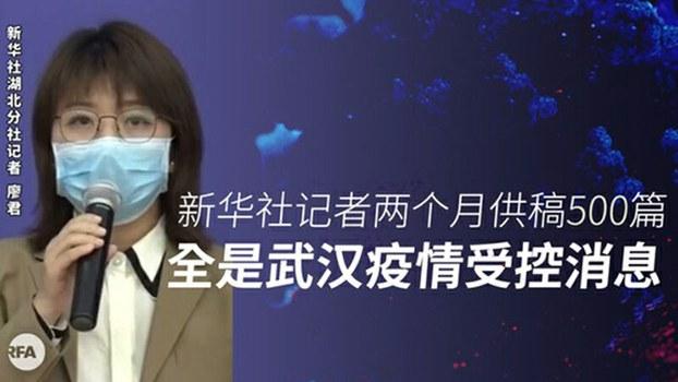 新华社记者廖君在新冠病毒爆发后发稿多篇(自由亚洲电台制作)