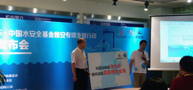 由民间公益人士发起的中国水安全计划基金成立暨项目启动新闻发布会星期三在北京举行。(网络图片)