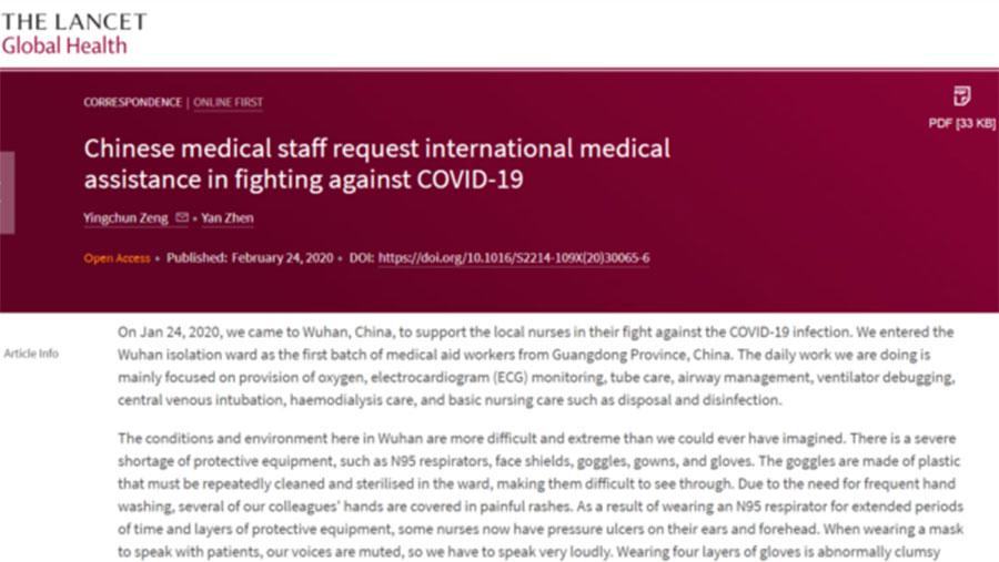 2020年2月24日,中国武汉抗疫第一线的两位护士在英国著名医学杂志《柳叶刀》上呼吁国际医护人员帮助武汉抗击疫情。 (柳叶刀杂志网站截图)