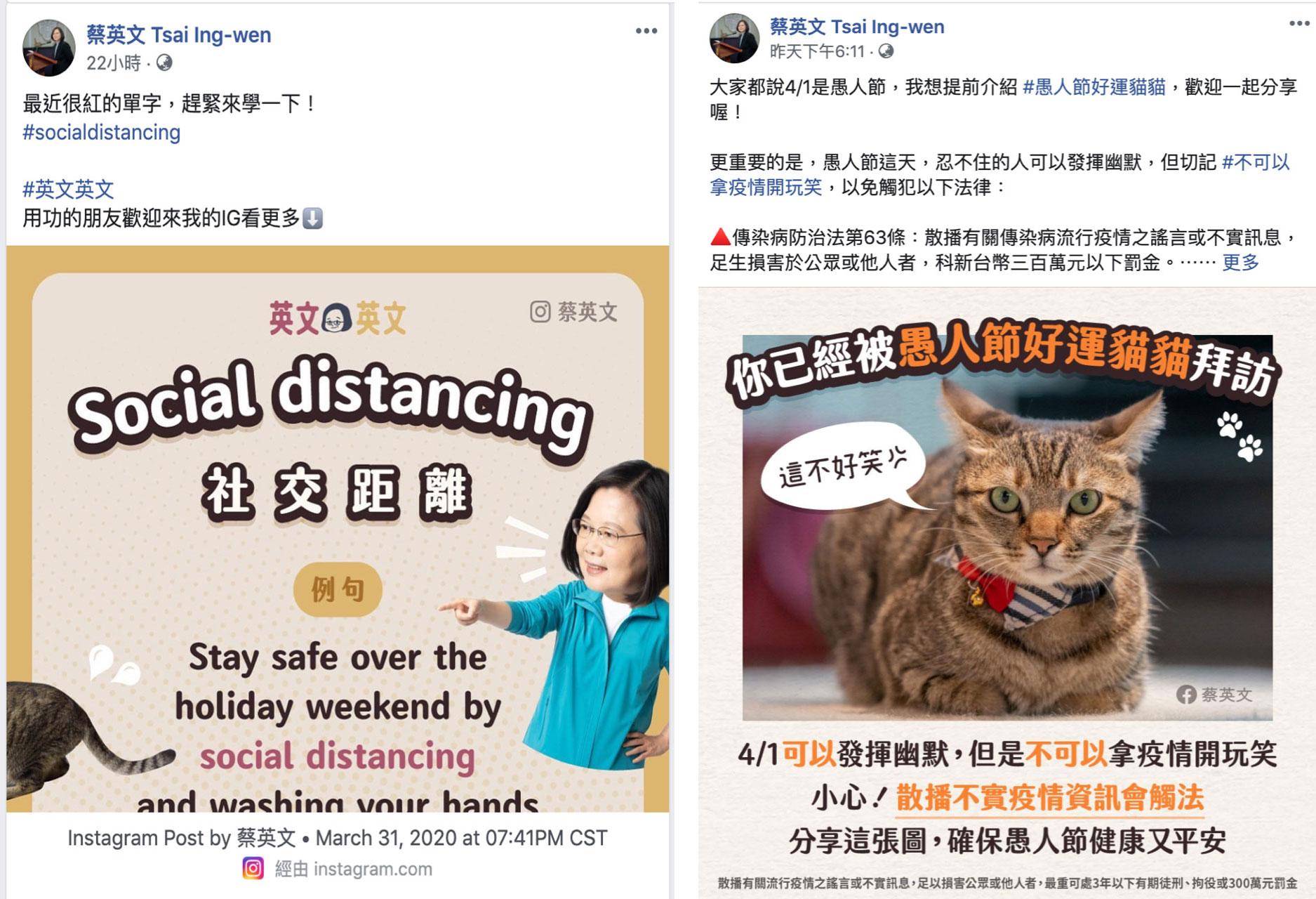 左图:蔡英脸书呼吁4月1日愚人节不要开疫情的玩笑,以免触法。(蔡英文脸书);右图:蔡英文呼吁保持社交距离。(蔡英文脸书)