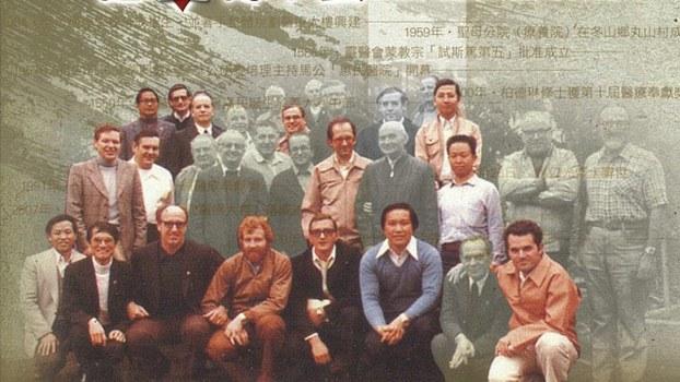 来自意大利,一生奉献台湾的灵医会神父。画面中的黑白人物,是已经长眠在台湾的外籍神父。(罗东圣母医院提供)