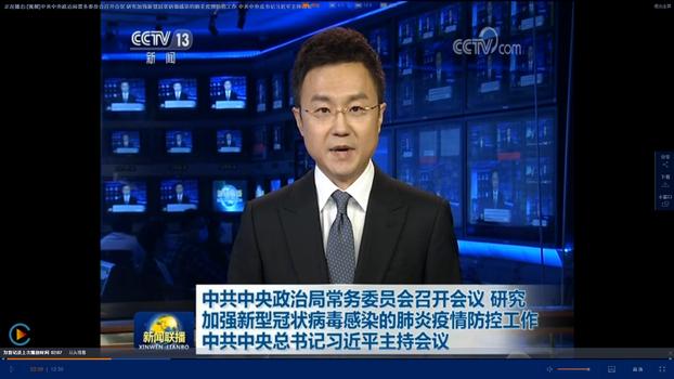 2020年2月3日,中国领导人习近平主持关于疫情防控的中共政治局常委会议。(央视视频截图)