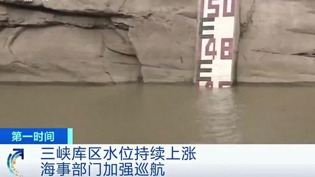 三峡库区水位持续上涨(视频截图)